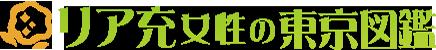 リア充女性の東京図鑑